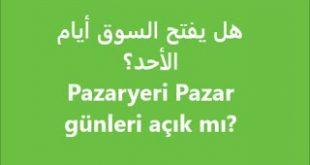 تعلم تركي , اسهل طريقه لتعلم اللغه التركيه