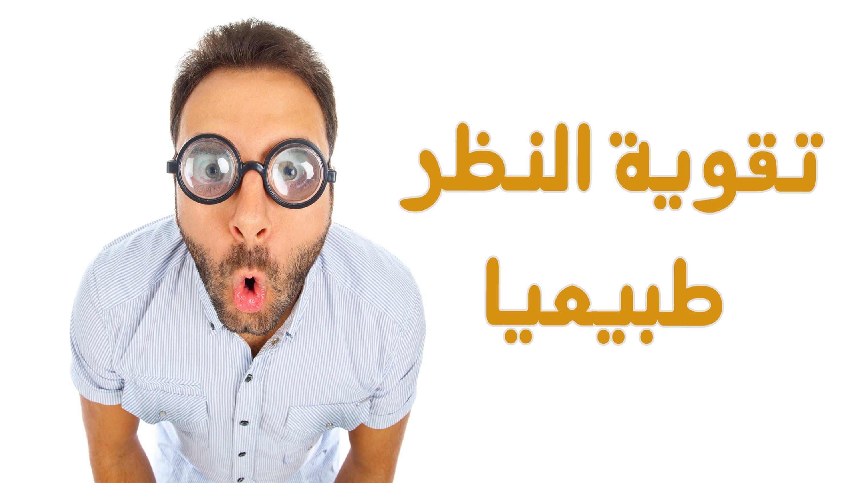 صورة علاج ضعف النظر , معالجه قله النظر