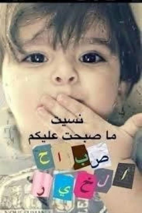 بالصور صباح الخير مضحكة , صباح الخير بابتسامه 3422 4