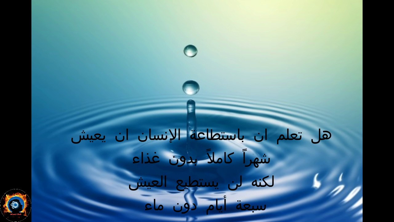 بالصور هل تعلم عن الماء , معلومات عن الماء 3438 1