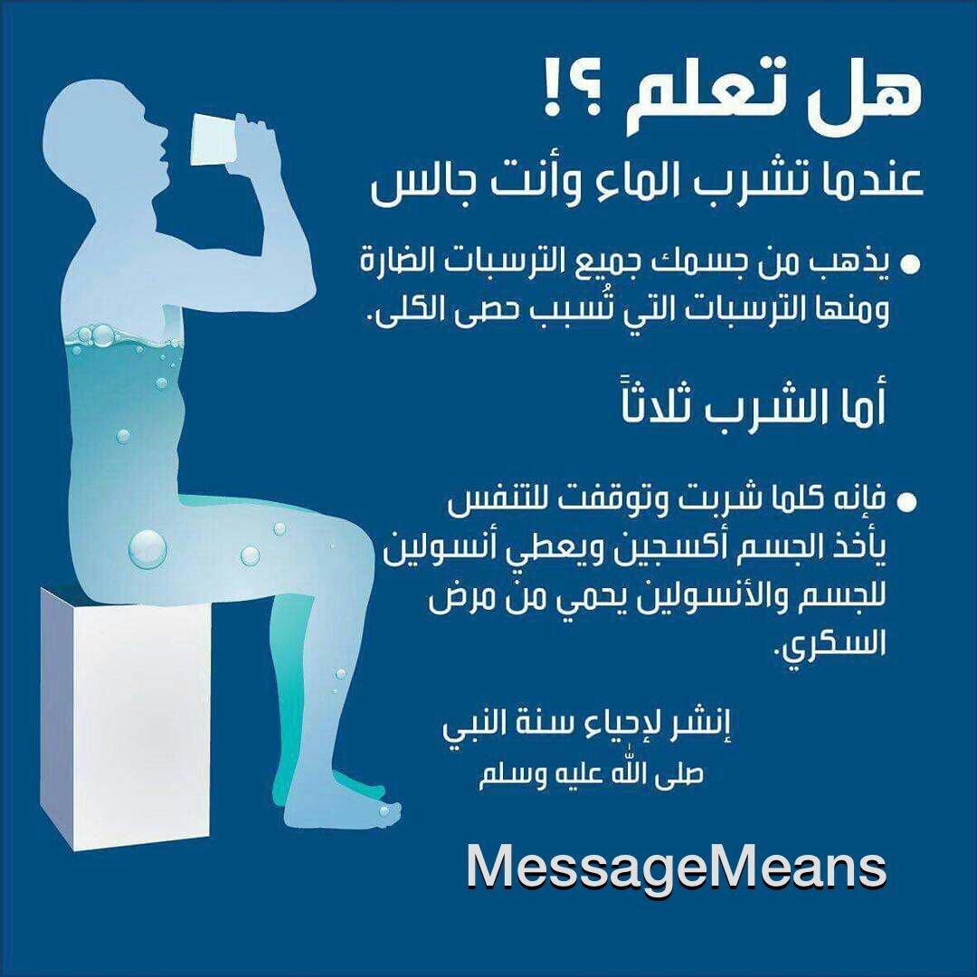 بالصور هل تعلم عن الماء , معلومات عن الماء 3438 2