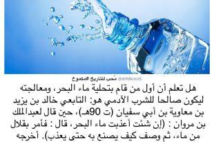 صور هل تعلم عن الماء , معلومات عن الماء