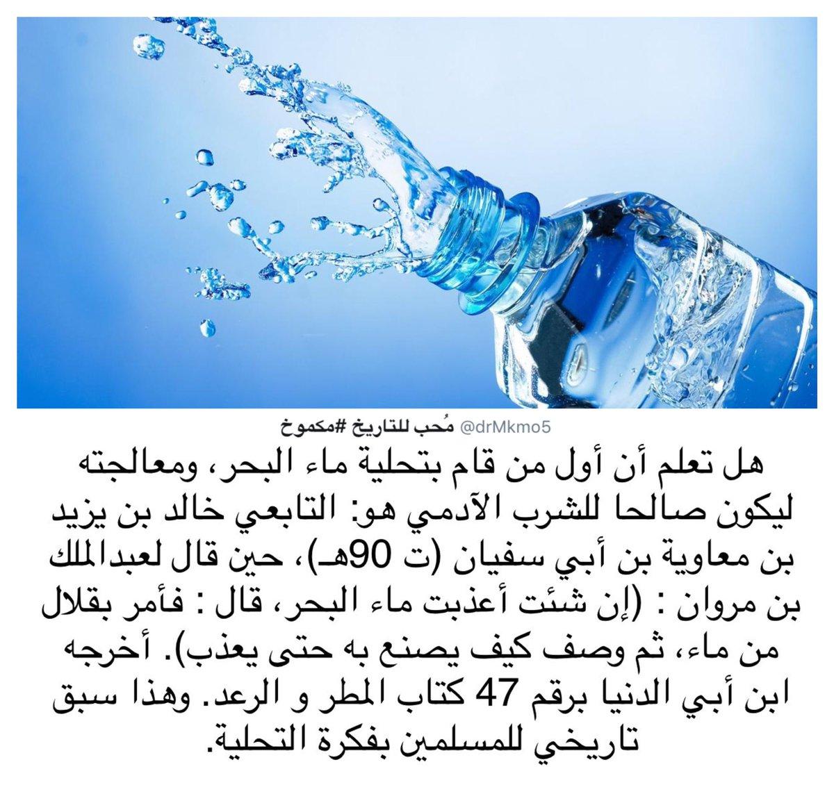 بالصور هل تعلم عن الماء , معلومات عن الماء 3438