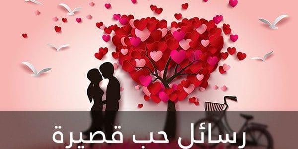بالصور مسجات احبك , نماذج رسايل حب 3817 5