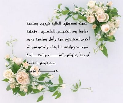 كلمات للعروس من صديقتها تحدث صديقة العروسة لها دلع ورد