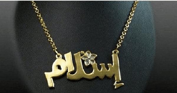 صور معنى اسم اسلام , تفسير ومعانى اسم اسلام