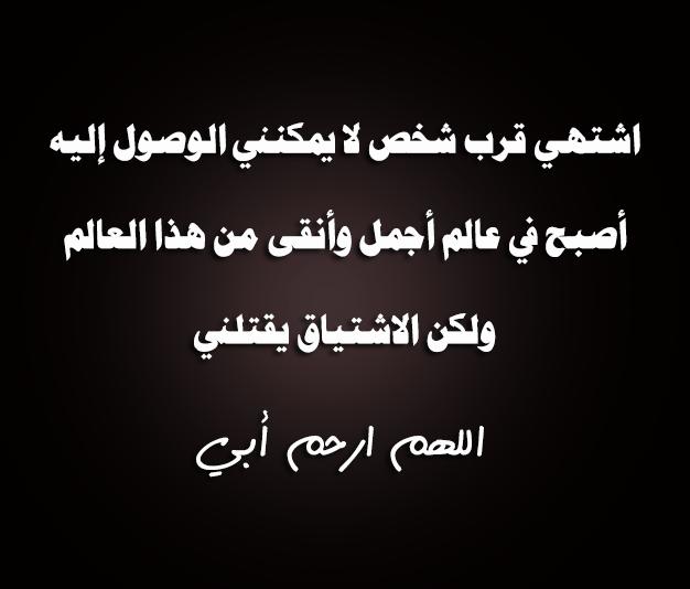 شعر عن فراق الاب الميت اروع الاشعار عن الاب المتوفي دلع ورد