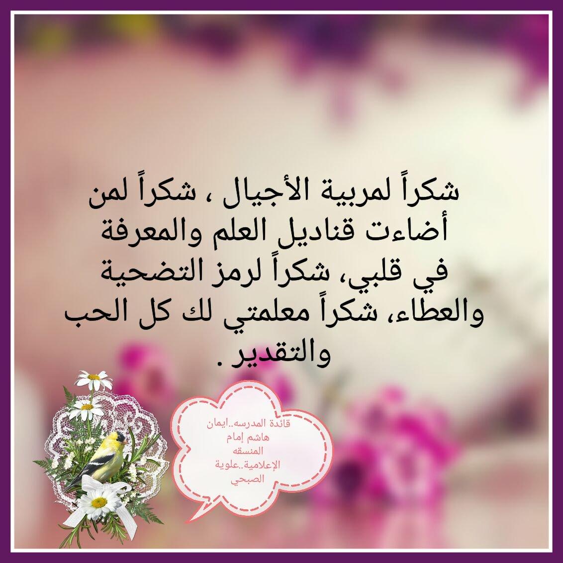 بالصور كلمات شكر وتقدير للاصدقاء فيس بوك , كلام بين الاصدقاء على الفيس بوك 3879 5