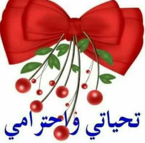 بالصور كلمات شكر وتقدير للاصدقاء فيس بوك , كلام بين الاصدقاء على الفيس بوك 3879 7
