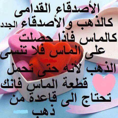 بالصور كلمات شكر وتقدير للاصدقاء فيس بوك , كلام بين الاصدقاء على الفيس بوك