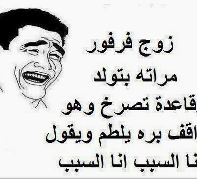 بالصور صور مضحكة فيس بوك , خلفيات فكاهية من الفيس بوك 3886 1