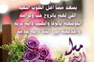 صورة كلمات مساء الخير للاصدقاء' كلمات جميله ورقيقه