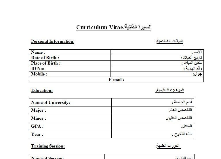 تحميل cv جاهز بالعربي