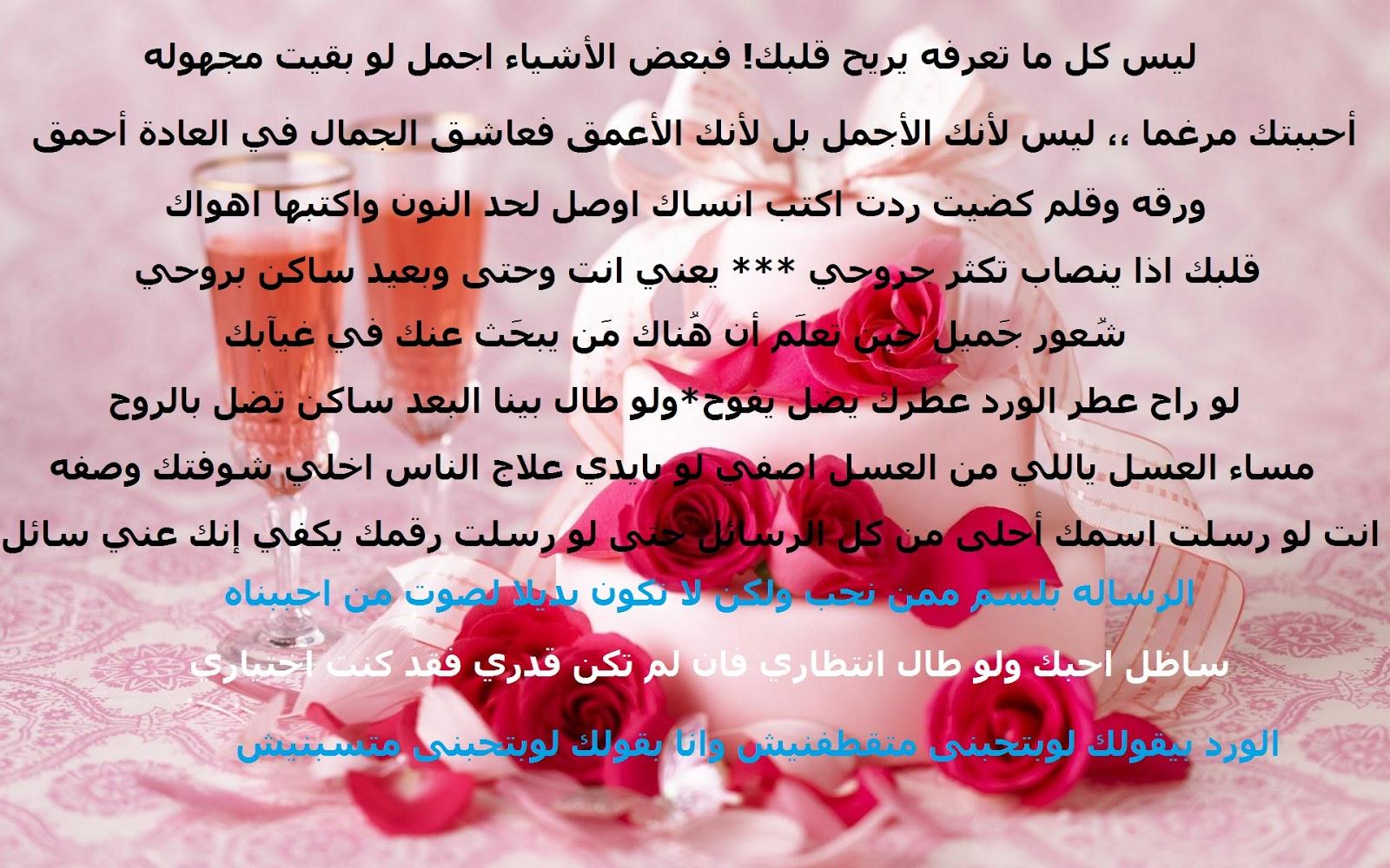 بالصور رسائل حب خاصة للحبيب , مسجات حب للحبيب 3942 3