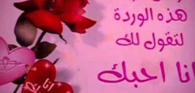 بالصور رسائل حب خاصة للحبيب , مسجات حب للحبيب 3942 9