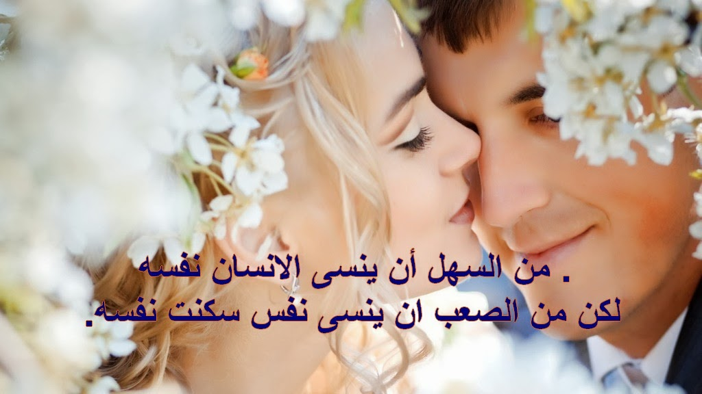 بالصور كلام جميل في الحب , الحب واجمل كلام عنه 3947 10