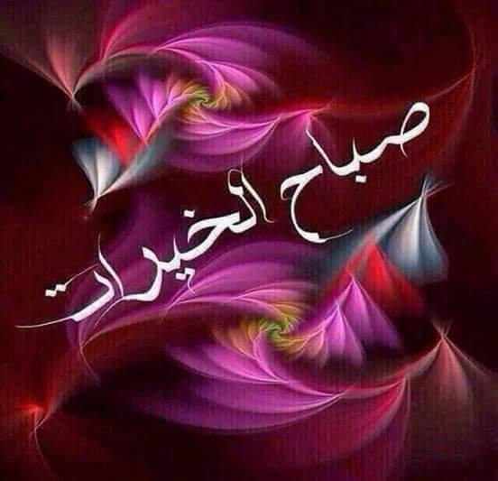 بالصور صور صباح الخير رومانسيه , صور رائعه لالقاء تحيه الصباح للاحباب 3953 2