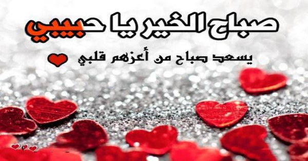 بالصور صور صباح الخير رومانسيه , صور رائعه لالقاء تحيه الصباح للاحباب 3953 7