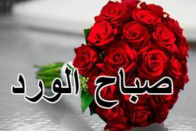 بالصور صور صباح الخير رومانسيه , صور رائعه لالقاء تحيه الصباح للاحباب 3953 8