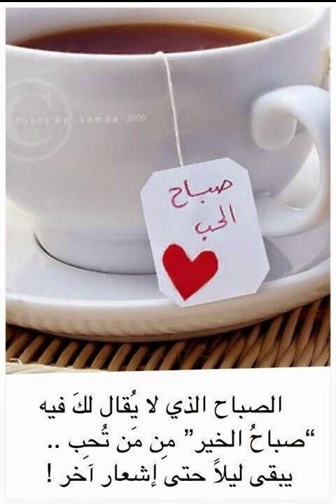 بالصور صور صباح الخير رومانسيه , صور رائعه لالقاء تحيه الصباح للاحباب 3953 9