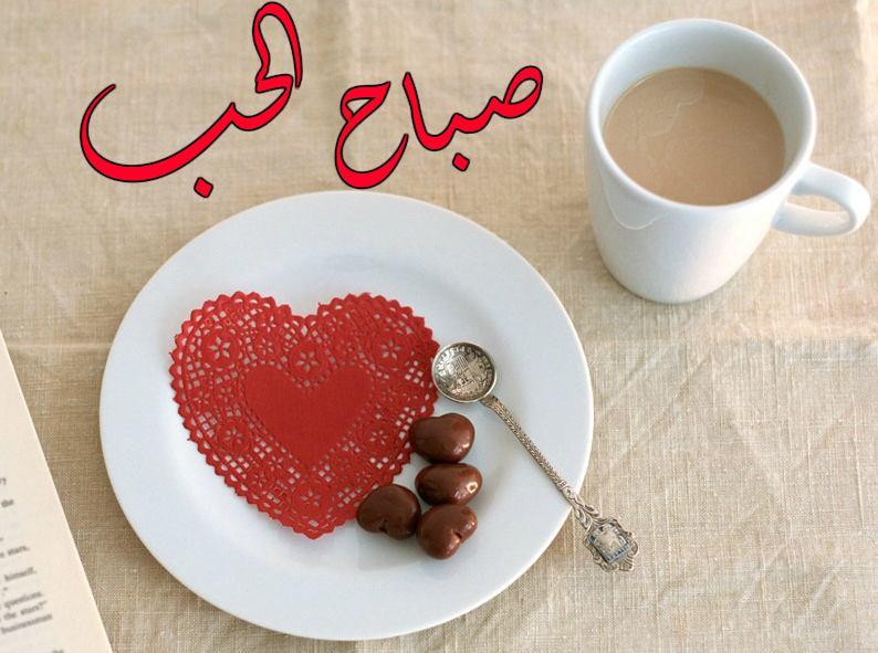 بالصور مسجات صباح الخير حبيبي , رسائل صباح الخير لحبيبي 3958 11