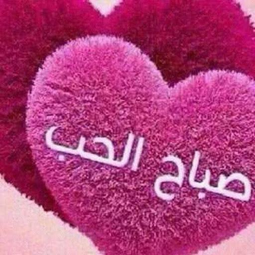 بالصور مسجات صباح الخير حبيبي , رسائل صباح الخير لحبيبي 3958 13
