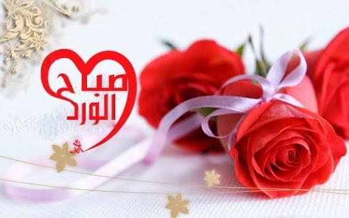 بالصور مسجات صباح الخير حبيبي , رسائل صباح الخير لحبيبي 3958 15