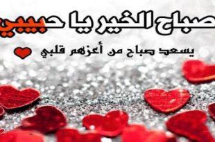 صورة مسجات صباح الخير حبيبي , رسائل صباح الخير لحبيبي
