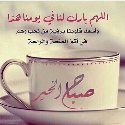 بالصور مسجات صباح الخير حبيبي , رسائل صباح الخير لحبيبي 3958 9