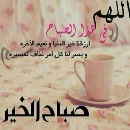 بالصور كلمة صباح الخير , عبارات مختلفه لصباح الخير 3973 11