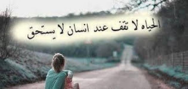 صورة كلام عن الفراق والوداع , مااجمل العبر عن الوداع