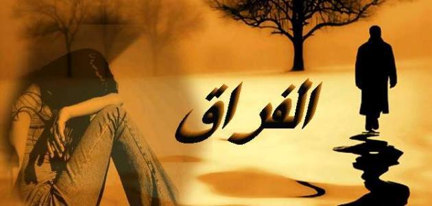 بالصور كلام عن الفراق والوداع , مااجمل العبر عن الوداع 3999 4