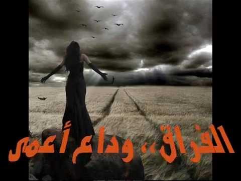 بالصور كلام عن الفراق والوداع , مااجمل العبر عن الوداع 3999 9