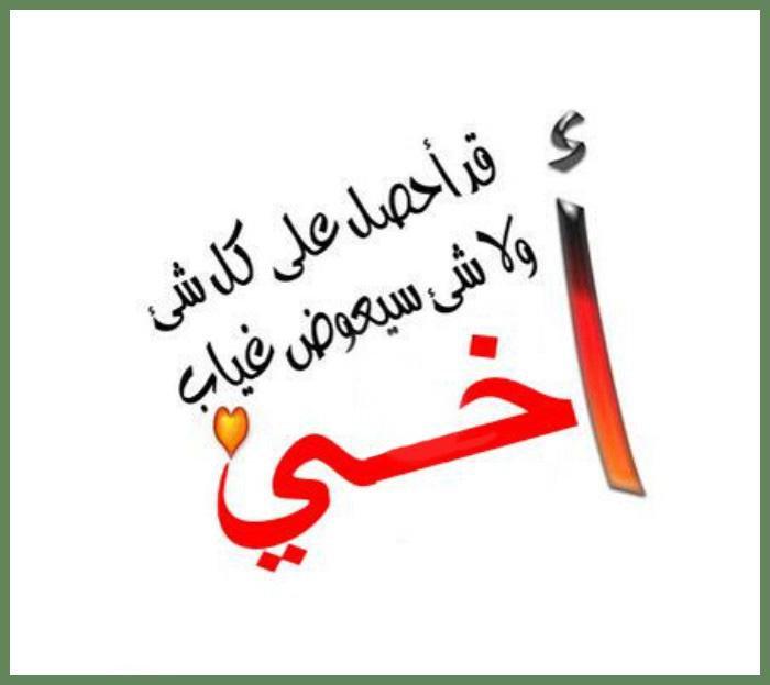 صورة كلام عن الاخ الحنون , عبارات من الاخ لاخيه