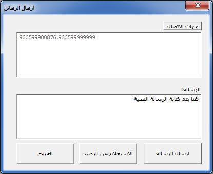 صورة برنامج رسائل , احدث برامج للرسائل