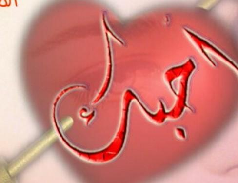 بالصور كلمة احبك , اعظم كلمه فالوجود الحب 4013 6