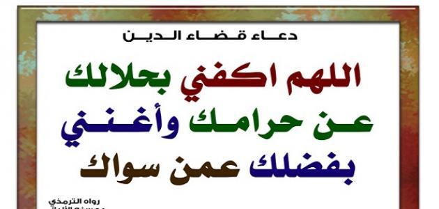 صورة دعاء الدين , دعاء لقضاء الدين وسعه الرزق