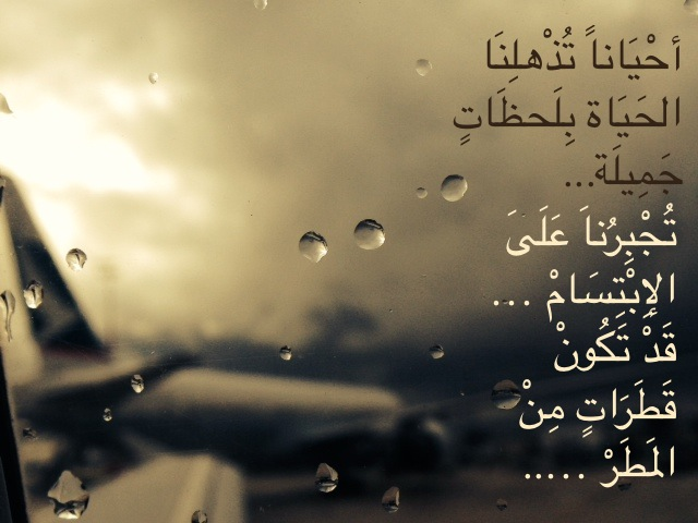 بالصور شعر عن المطر , ما اجمل المطر 4048 1