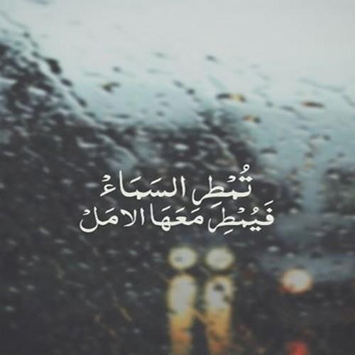 صورة شعر عن المطر , ما اجمل المطر