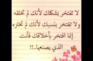 صورة شعر عن الاخلاق , قصائد عن مكارم الاخلاق فى الاسلام