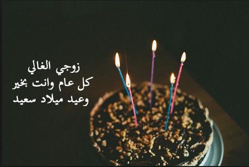 بالصور اجمل تهنئة عيد ميلاد , اجمل عبارات للتهنئة بعيد ميلاد 4068 10