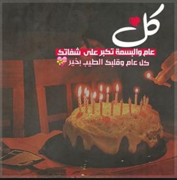 بالصور اجمل تهنئة عيد ميلاد , اجمل عبارات للتهنئة بعيد ميلاد 4068 3