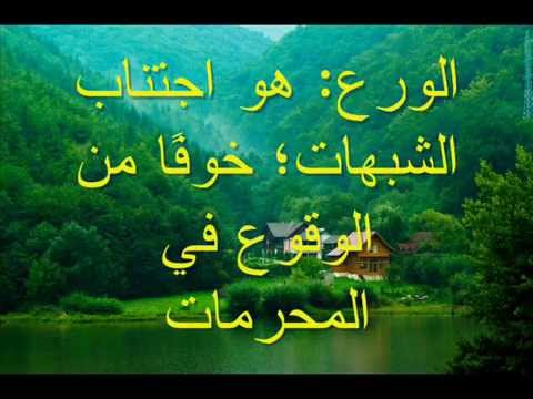 صورة معنى ورع , تفسير اسم ورع ومعانيه المختلفه