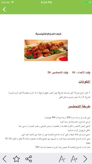 بالصور اكلات سريعة , وصفات لاكلات سريعة 4119
