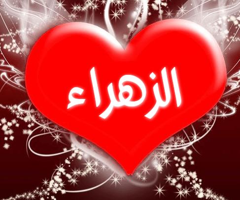 صور اسم زهراء اشكال مزخرفة لاسم زهراء دلع ورد