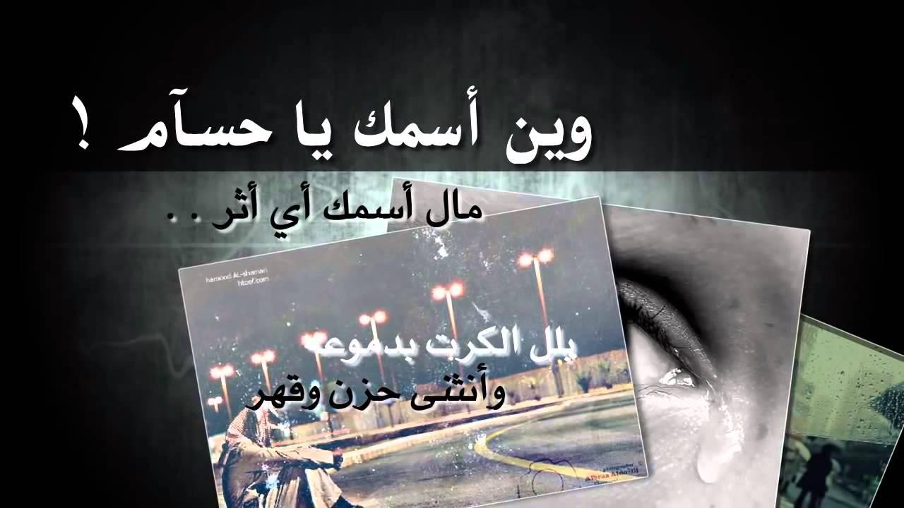 صورة صور اسم حسام , معني اسم حسام