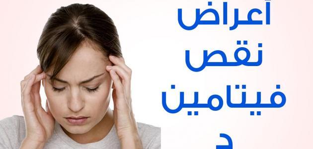 صور اعراض نقص فيتامين د , الامراض الناتجه عن نقص فيتامين د