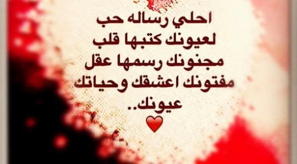 صورة رسائل رومانسية جامدة , رساله حب وغرام