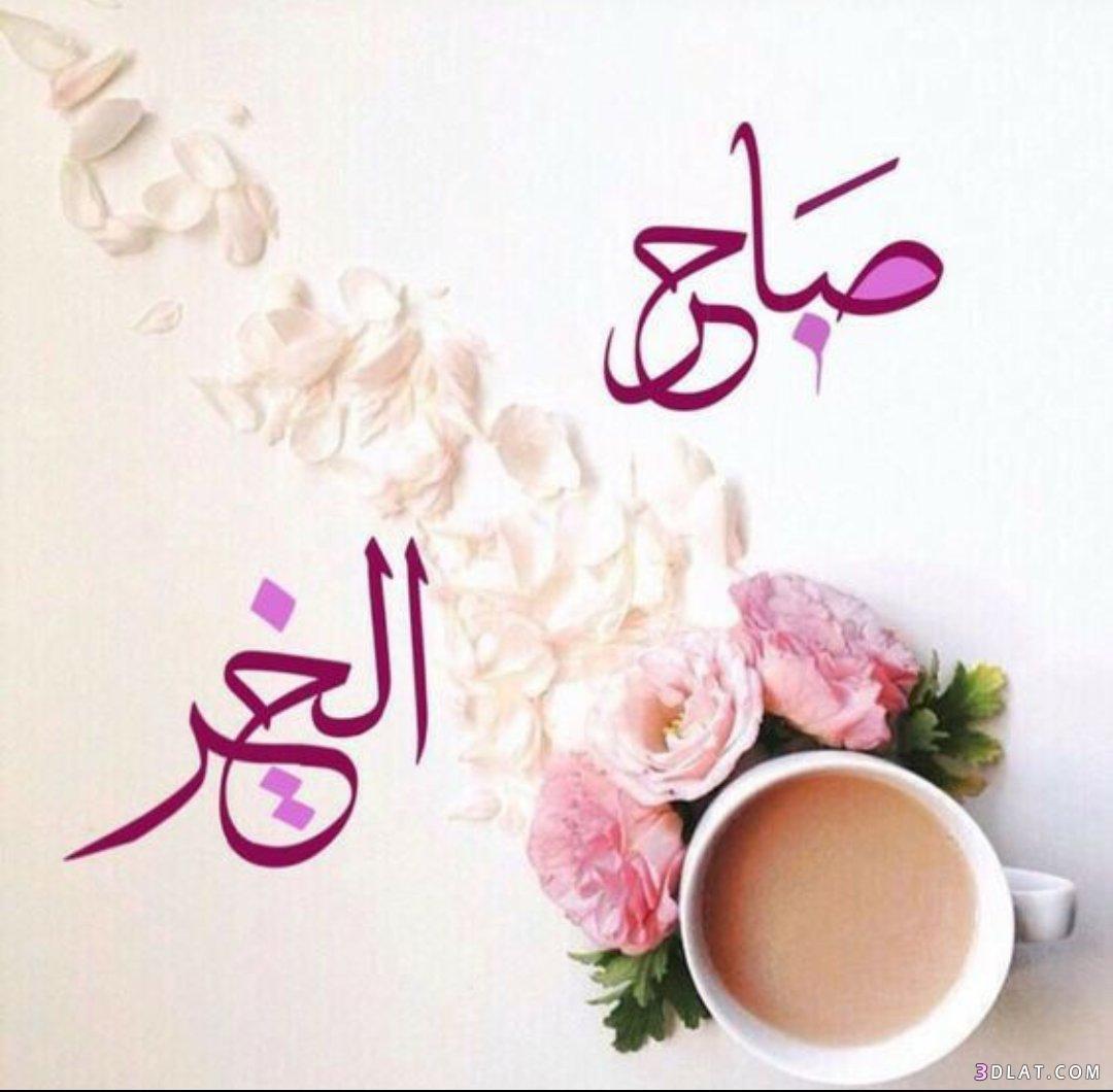 صور رسائل صباحية , اجمل رسائل صبح الخير
