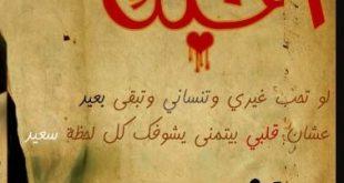 بالصور رسائل عشق وغرام , كلمات رائعه عن العشق والرومانسيه 4189 11 310x165